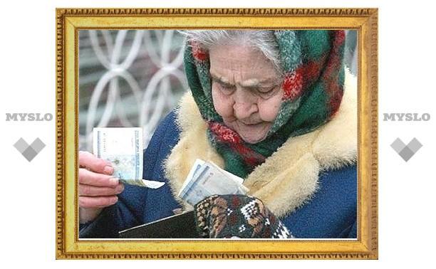 С 1 февраля пенсии туляков вырастут в среднем на 600 рублей