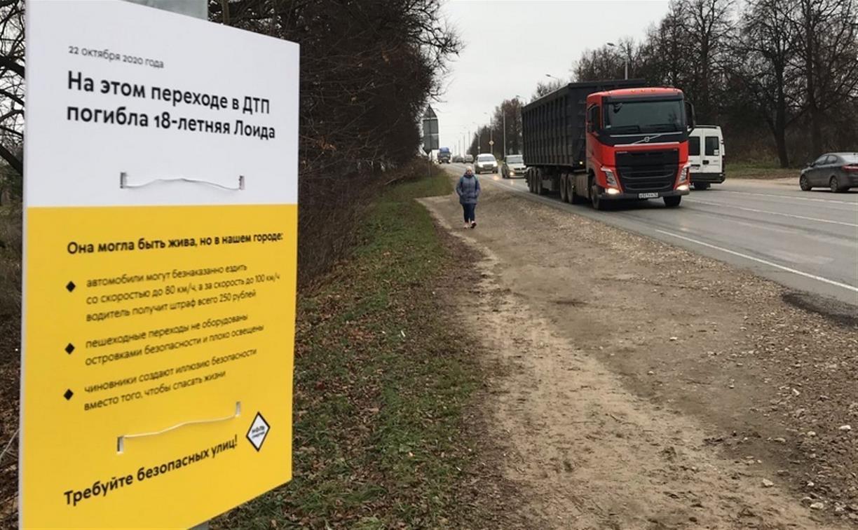 На Орловском шоссе в Туле установили табличку в честь погибшей в ДТП девушки