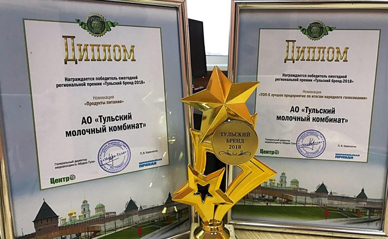 Тульский молочный комбинат удостоен премии «Тульский бренд»