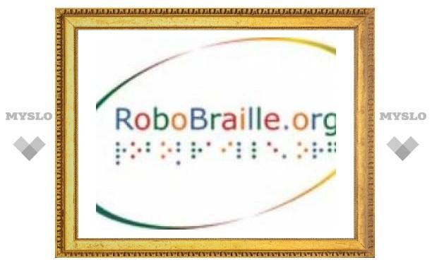 В Европе создан простой электронный переводчик для слепых