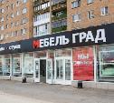 Туляков приглашают на открытие мебельного центра «Мебель Град»