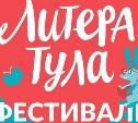 В Туле впервые пройдёт книжный фестиваль «ЛитераТула»