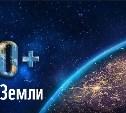 19 марта пройдёт акция «Час Земли»