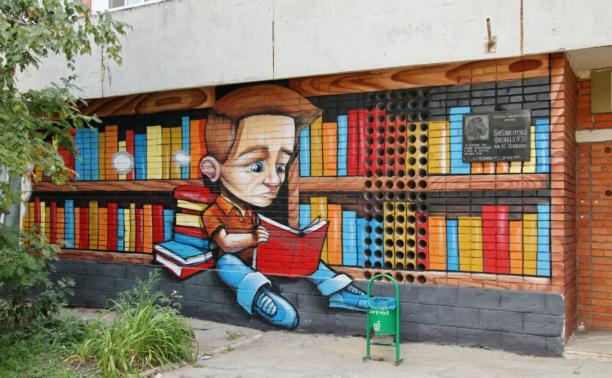 Библиотеки, школы и жилые дома начали украшать граффити