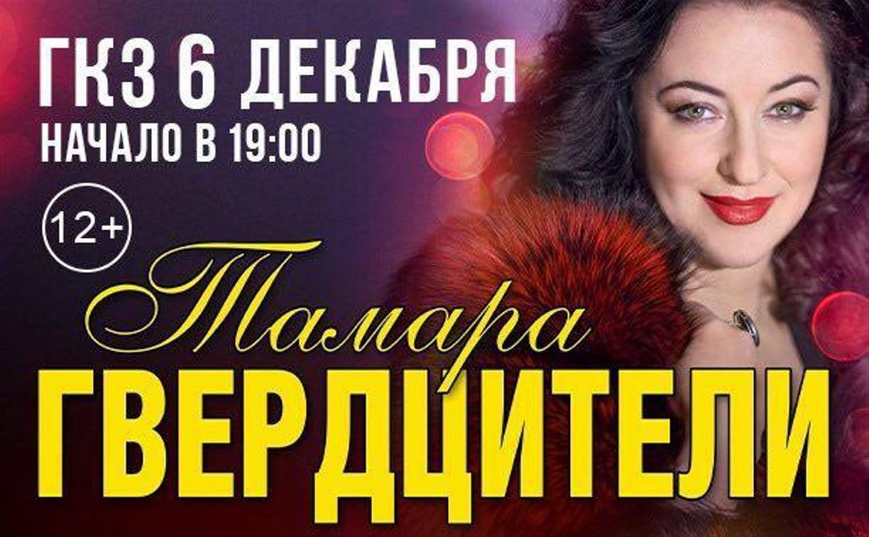 Тамара Гвердцители выступит в Туле