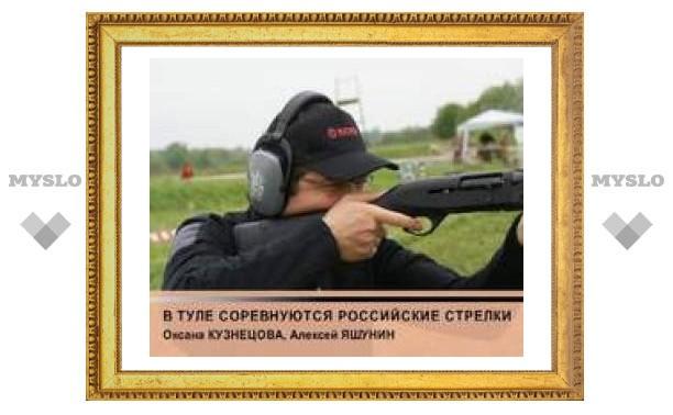 Под Тулой стартовал чемпионат по стрельбе