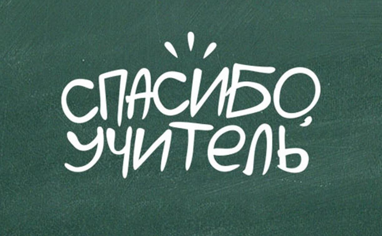 Туляков приглашают поучаствовать во флешмобе «Спасибо учителям»