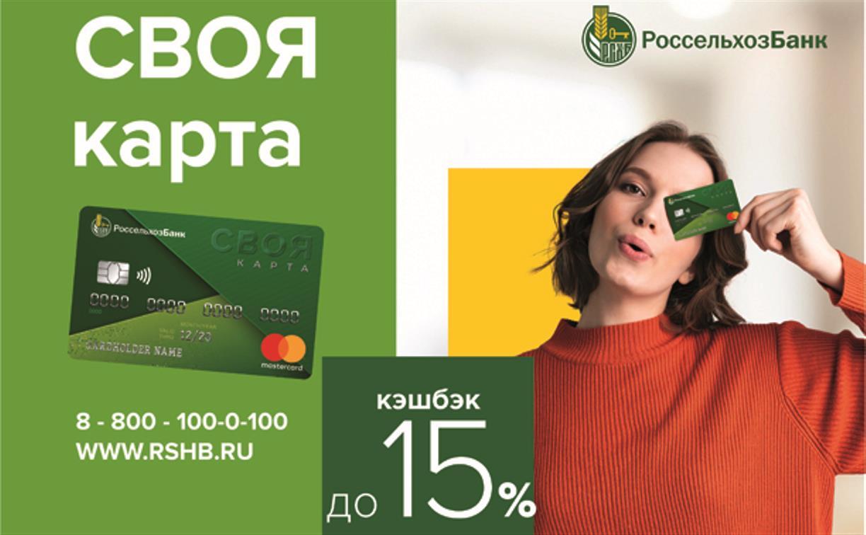 Бесплатное обслуживание и кэшбэк до 15 %: почему «Своя карта» от Россельхозбанка популярна у жителей Тульской области