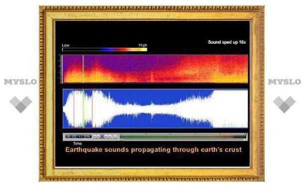 Японское землетрясение породило самый громкий звук в истории наблюдений