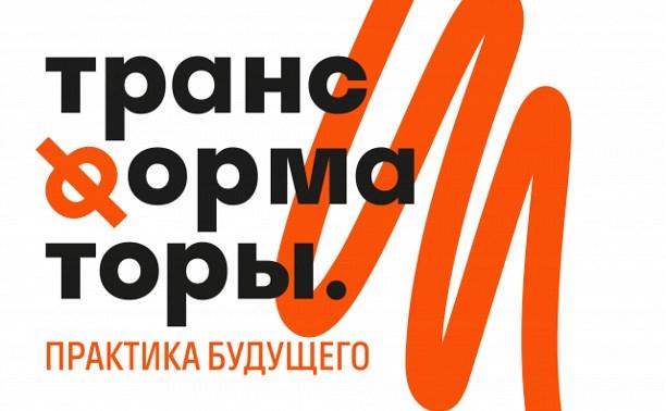 Фестиваль «Трансформаторы. Практика будущего». Полная программа