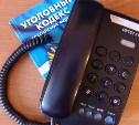 В Узловой осудили телефонных террористов, «заминировавших» три школы