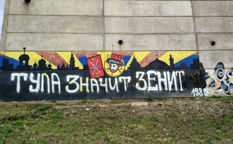 Граффити на Веневском шоссе: После матча с питерцами Тула стала городом «Зенита»