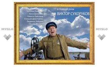 Сегодня в Тулу приезжает Виктор Сухоруков