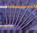 С 1 мая повысился МРОТ: обзор с разъяснениями в КонсультантПлюс