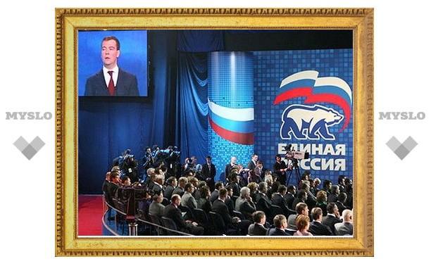 Открылся съезд «Единой России»