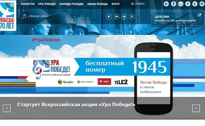 Заработал официальный сайт празднования 70-летия Победы