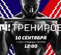 Тина Канделаки пригласила туляков на «Большую тренировку»