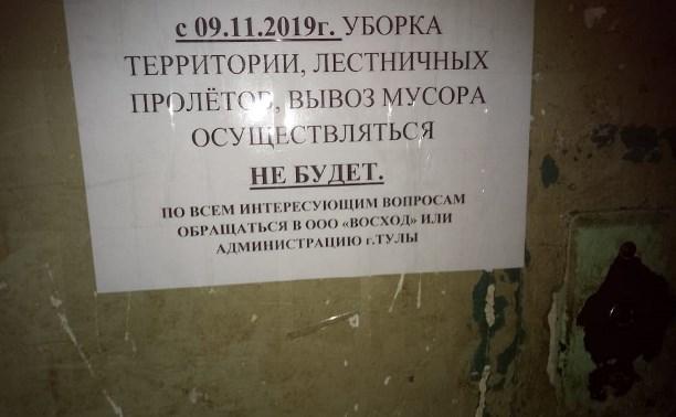 Власти Тулы взяли на контроль ситуацию с УК «Восход»