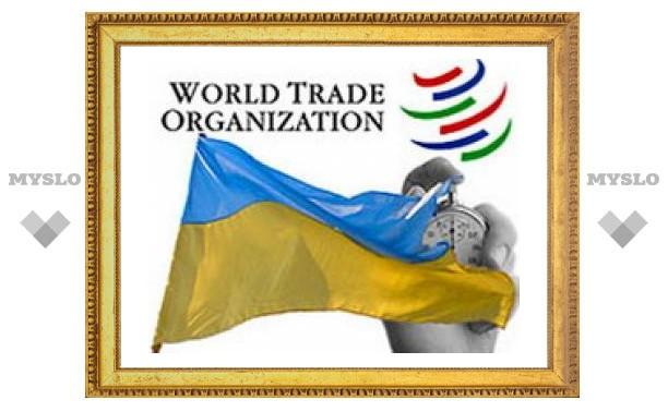 Украина завершила процедуру вступления в ВТО