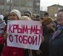 Около 8 тысяч туляков пришли на митинг в поддержку Крыма