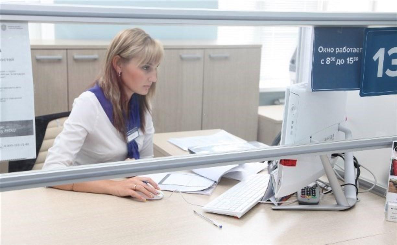 На модернизацию АИС МФЦ потратят 4,5 млн рублей