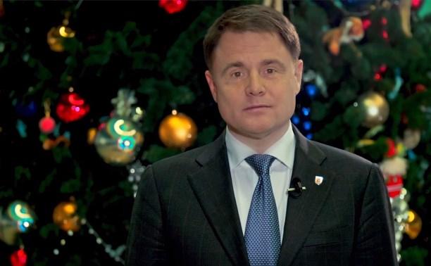 Владимир Груздев поздравил туляков с наступающим Новым годом