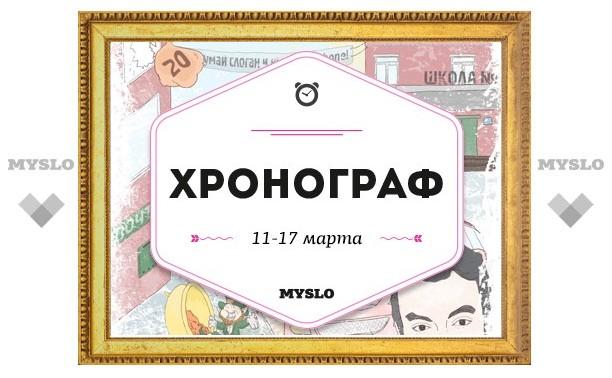 Хронограф: Туляки вспоминают Толстого, святого Патрика и Бонда