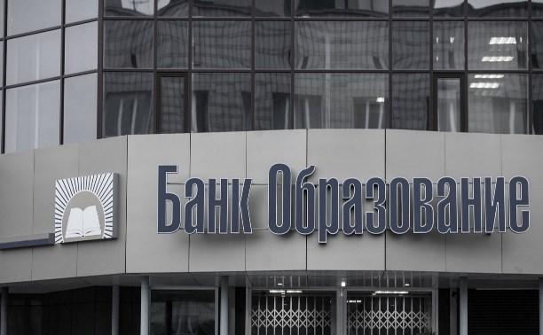 У банка «Образование» отозвали лицензию
