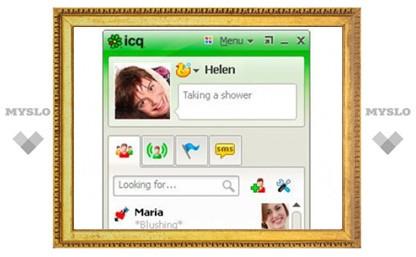 ICQ поделилась протоколом с четырьмя мессенджерами