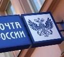 Как работает Почта России в праздничные дни?