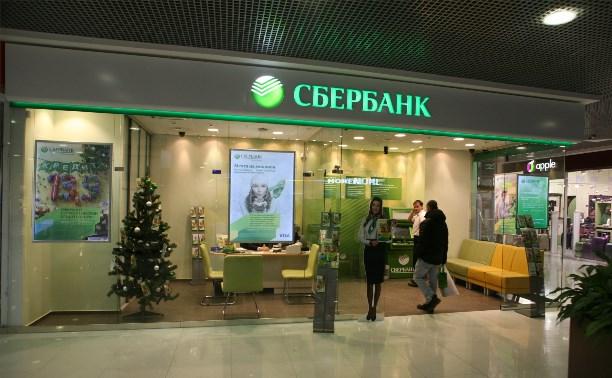 Тульский филиал Сбербанка повысил ставки по вкладам