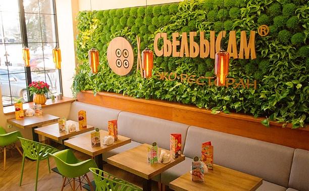 В эко-ресторане «СъелБыСам» пройдёт мексиканская вечеринка