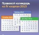 Что изменится в законодательстве в IV квартале 2015 года?