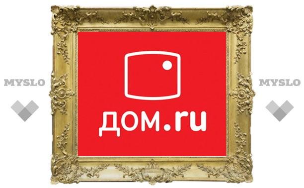 «Дом.ru» – сверхновый, сверхбыстрый