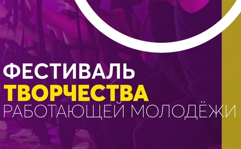 Молодых и работающих туляков приглашают на творческий фестиваль