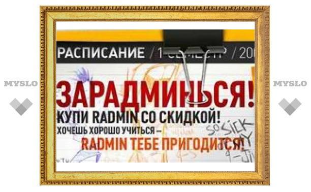 Популярная программа Radmin теперь доступна студентам со скидкой 40%