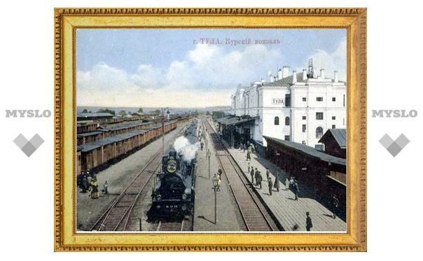 Первый поезд пришел в Тулу 145 лет назад