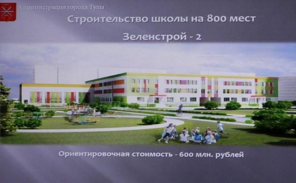 В Туле построят новую школу на 800 мест