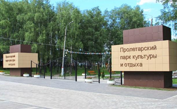 Пролетарский парк Тулы отпразднует свое 38-летие