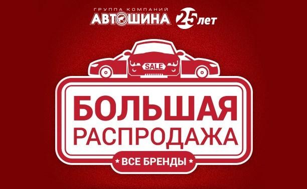 «Автошина» продлевает грандиозную распродажу