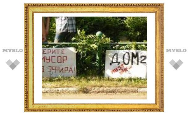 """Туляки протестуют против """"Дома 2"""""""