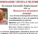 В Ясногорском районе пропал 67-летний мужчина