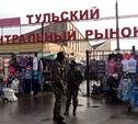 Тульская полиция нагрянула с проверкой на Центральный рынок