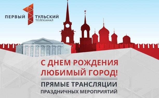 Приглашения на день города официальное картинка, алушта крым родился