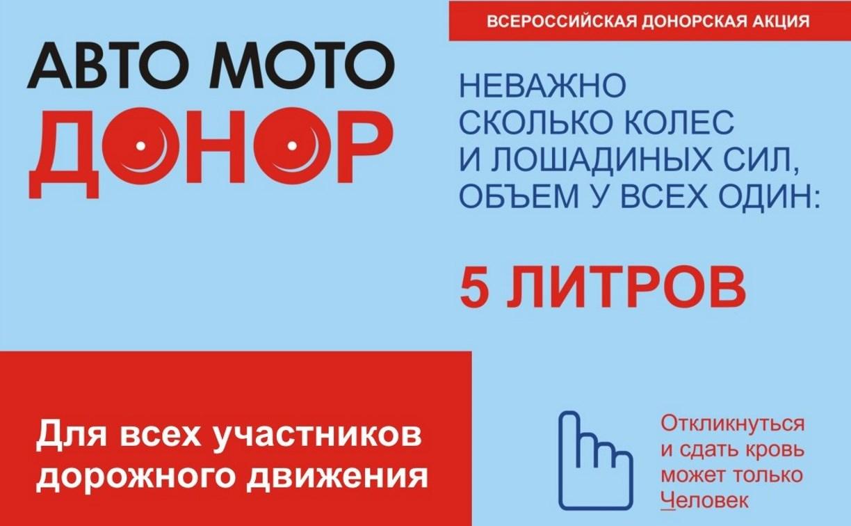 В Тульской области пройдет акция «АвтоМотоДонор»