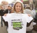 Туляки обменяли иностранные футболки на патриотичные