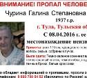 В Туле разыскивают пропавшую пенсионерку