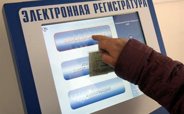 Только 19% пациентов пользуются услугой электронной регистратуры