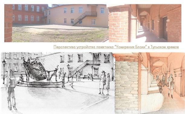 В Тульском кремле может появиться памятник блохе-киборгу