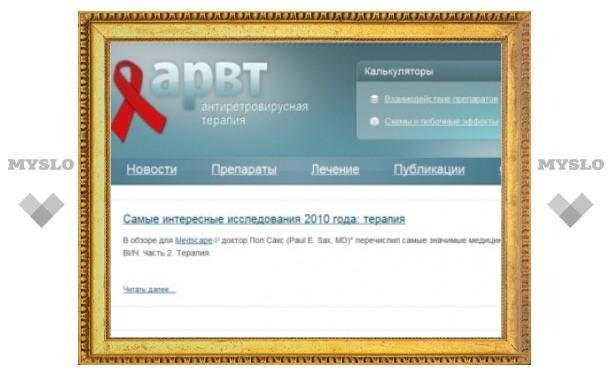 Заработал русскоязычный сайт об антиретровирусной терапии